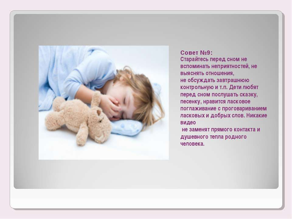 Совет №9: Старайтесь перед сном не вспоминать неприятностей, не выяснять отно...