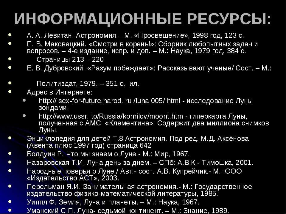 ИНФОРМАЦИОННЫЕ РЕСУРСЫ: А. А. Левитан. Астрономия – М. «Просвещение», 1998 го...