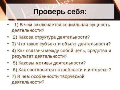 Проверь себя: 1)В чем заключается социальная сущность деятельности? 2)Как...