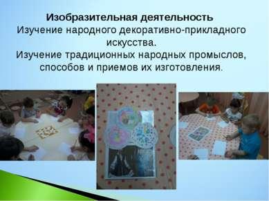 Изобразительная деятельность Изучение народного декоративно-прикладного искус...