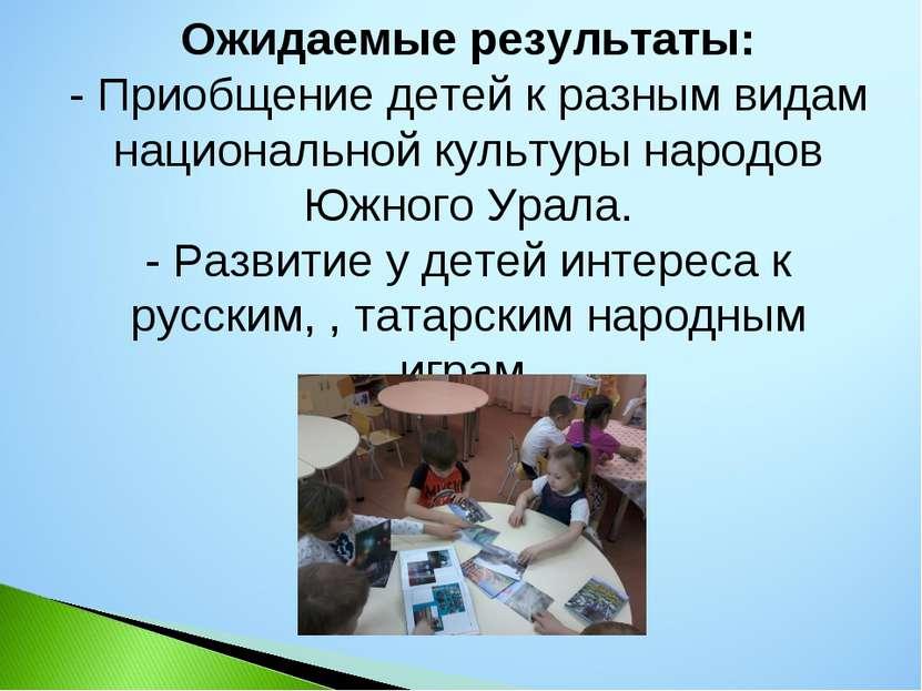 Ожидаемые результаты: - Приобщение детей к разным видам национальной культуры...