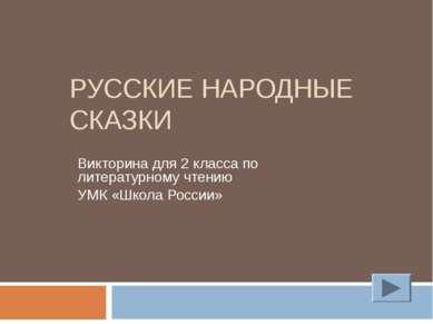РУССКИЕ НАРОДНЫЕ СКАЗКИ Викторина для 2 класса по литературному чтению УМК «Ш...