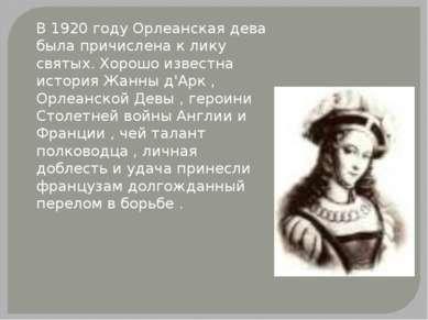 В 1920 году Орлеанская дева была причислена к лику святых. Хорошо известна ис...
