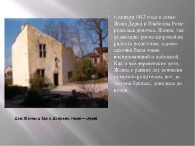 Дом Жанны д'Арк в Домреми. Ныне— музей 6 января 1412 года в семье Жака Дарка...