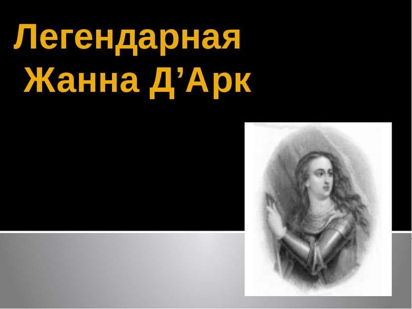 Легендарная Жанна Д'Арк