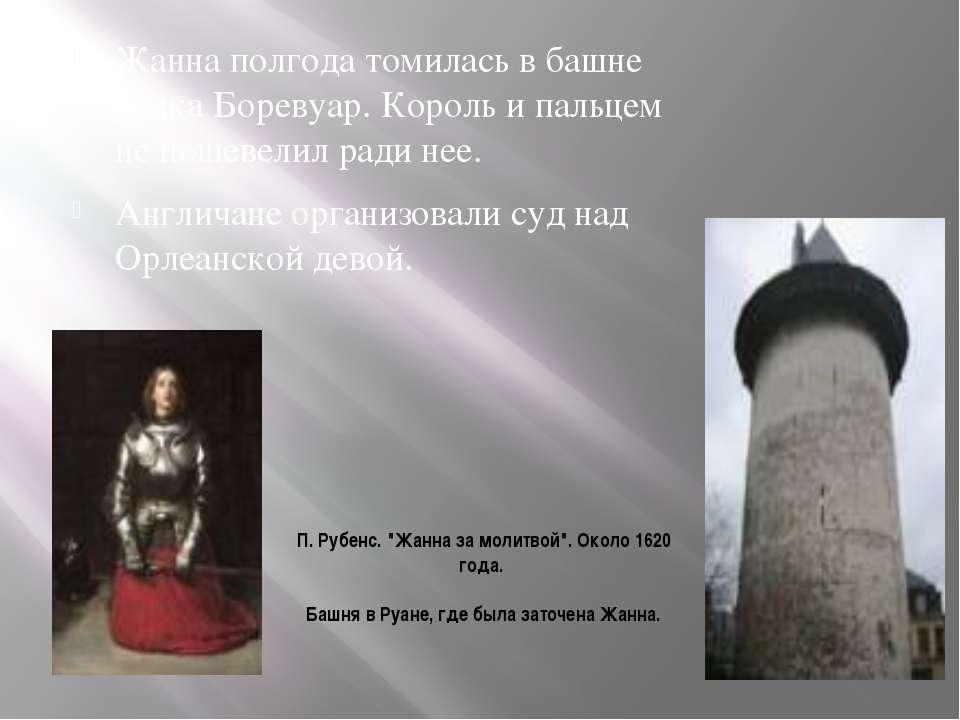 """П. Рубенс. """"Жанна за молитвой"""". Около 1620 года. Башня в Руане, где была зато..."""