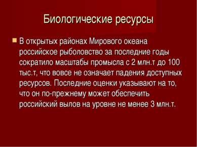 Биологические ресурсы В открытых районах Мирового океана российское рыболовст...