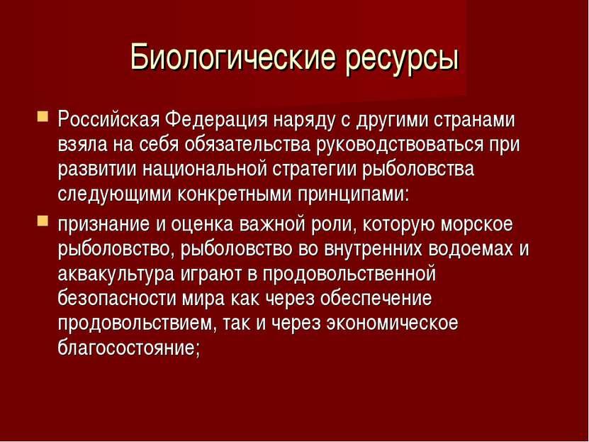 Биологические ресурсы Российская Федерация наряду с другими странами взяла на...