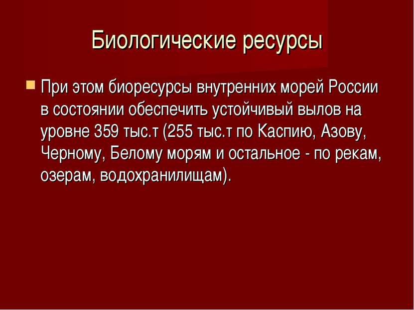 Биологические ресурсы При этом биоресурсы внутренних морей России в состоянии...