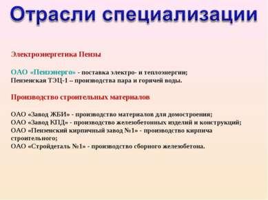 Электроэнергетика Пензы ОАО «Пензэнерго» - поставка электро- и теплоэнергии; ...