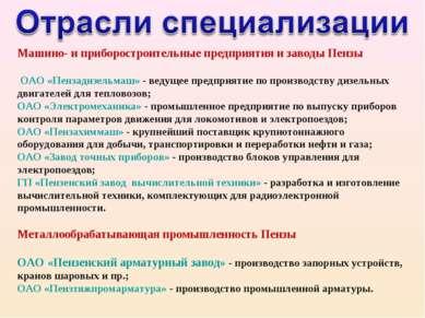 Машино- и приборостроительные предприятия и заводы Пензы ОАО «Пензадизельмаш...