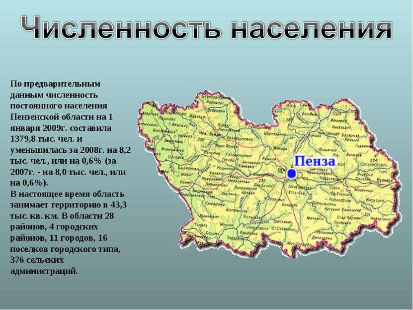 По предварительным данным численность постоянного населения Пензенской област...