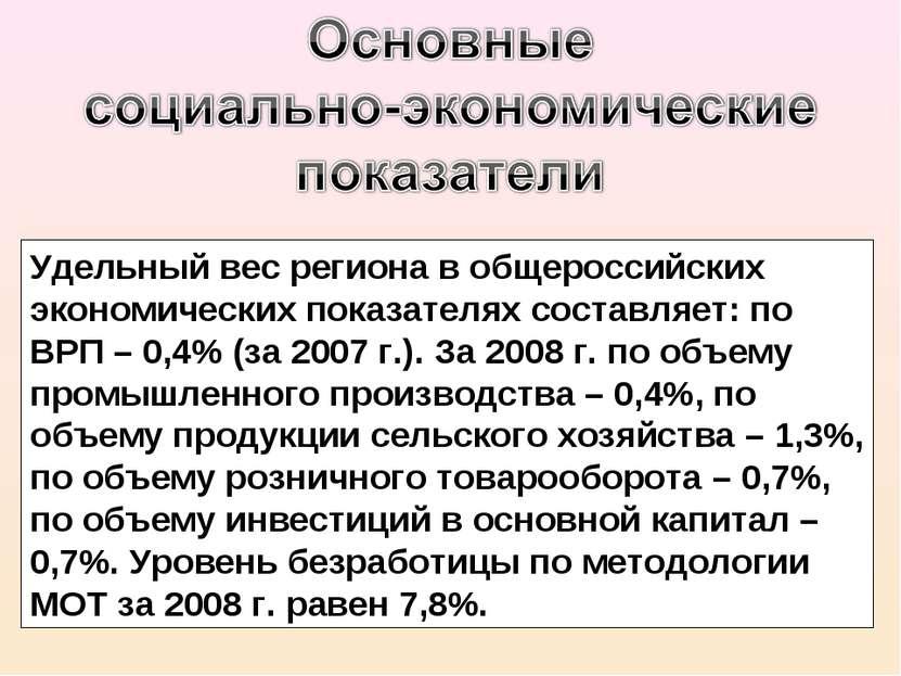 Удельный вес региона в общероссийских экономических показателях составляет: п...
