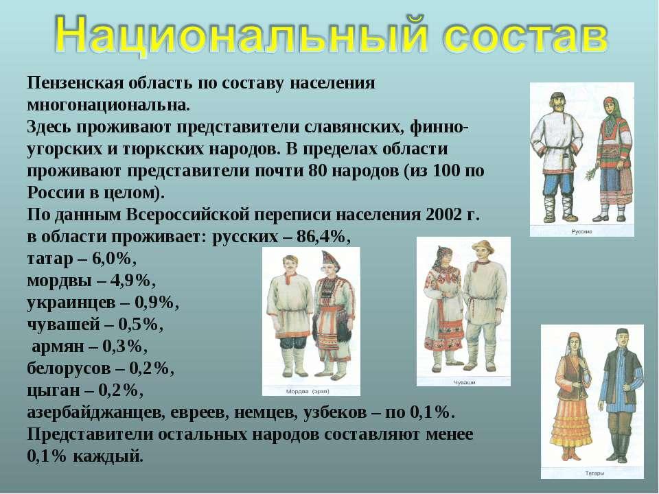 """Презентация """"пензенская область"""" - скачать бесплатно."""