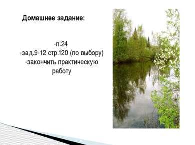 Домашнее задание: -п.24 -зад.9-12 стр.120 (по выбору) -закончить практическую...