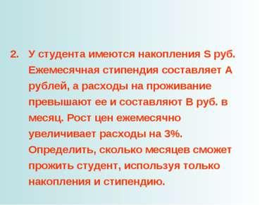 У студента имеются накопления S руб. Ежемесячная стипендия составляет А рубле...