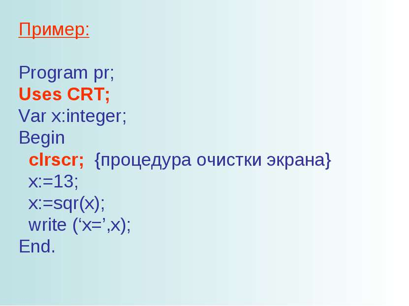 Пример: Program pr; Uses CRT; Var x:integer; Begin clrscr; {процедура очистки...
