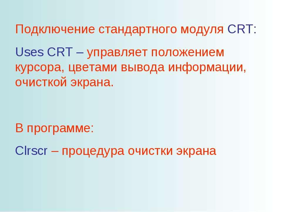 Подключение стандартного модуля CRT: Uses CRT – управляет положением курсора,...