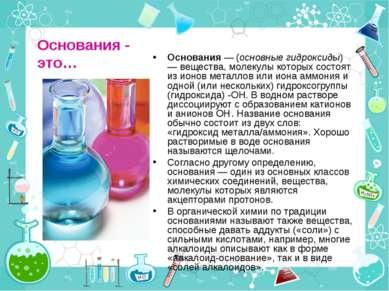 Основания - это… Основания — (основные гидроксиды) — вещества, молекулы котор...