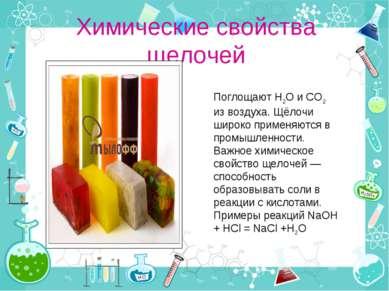 Химические свойства щелочей Поглощают H2O и CO2 из воздуха. Щёлочи широко при...