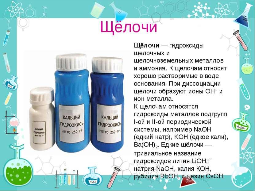 Щёлочи Щёлочи— гидроксиды щелочных и щелочноземельных металлов и аммония. К ...