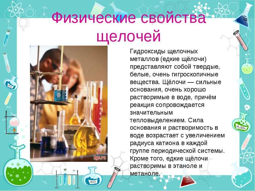 Физические свойства щелочей Гидроксиды щелочных металлов (едкие щёлочи) предс...