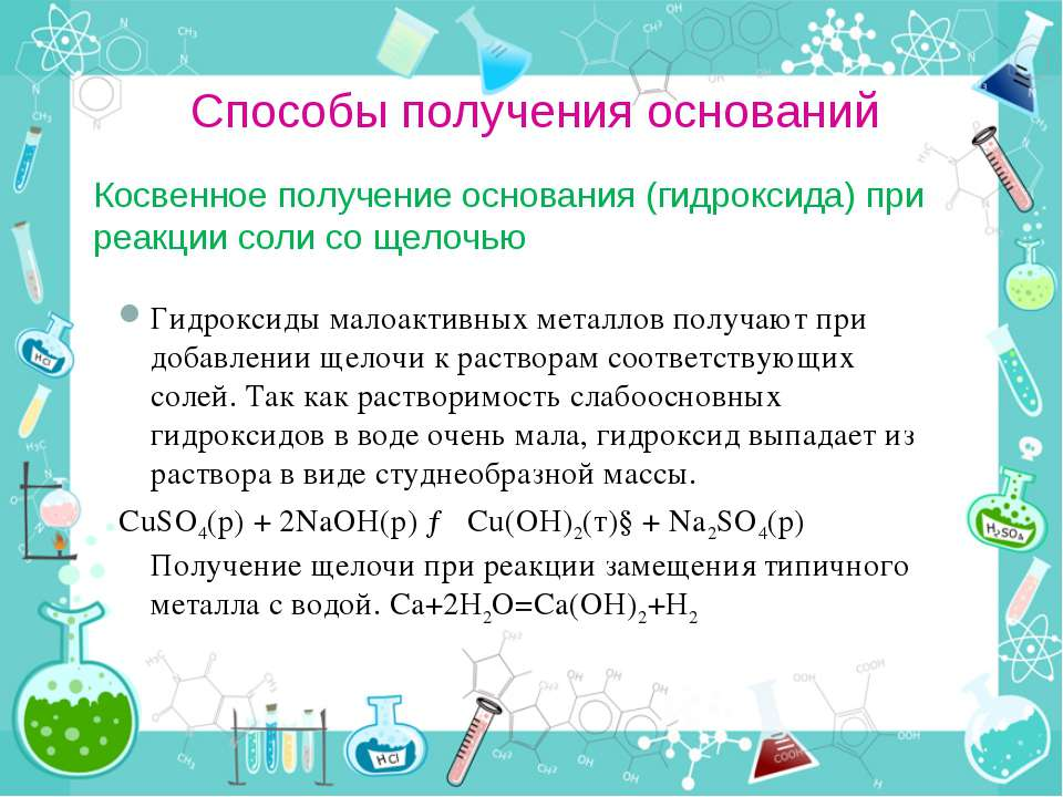 Способы получения оснований Косвенное получение основания (гидроксида) при ре...