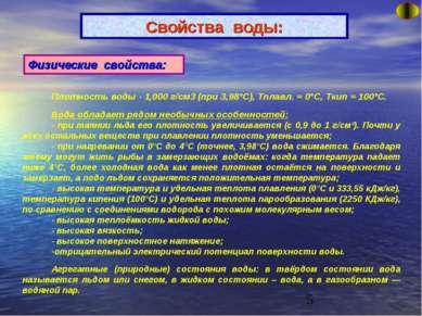 5 Свойства воды: Физические свойства: Плотность воды - 1,000 г/см3 (при 3,98°...