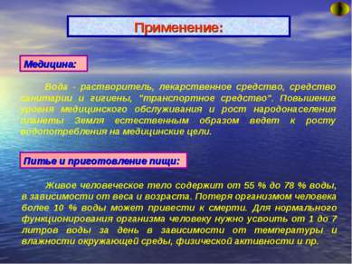 9 Применение: Вода - растворитель, лекарственное средство, средство санитарии...