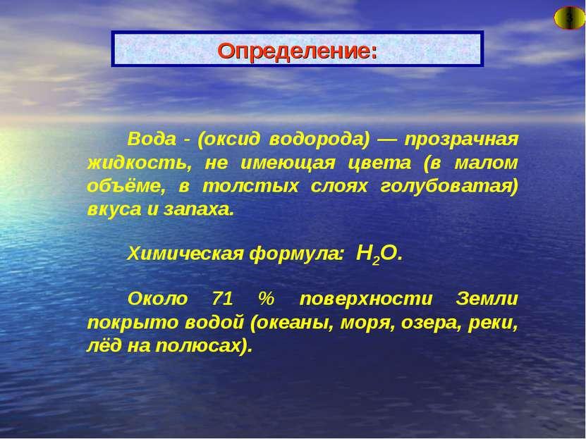 Определение: 3 Вода - (оксид водорода) — прозрачная жидкость, не имеющая цвет...