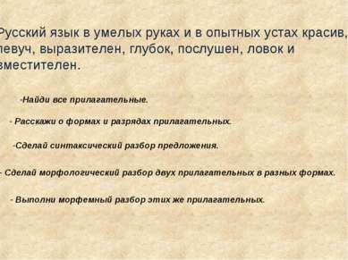 Русский язык в умелых руках и в опытных устах красив, певуч, выразителен, глу...