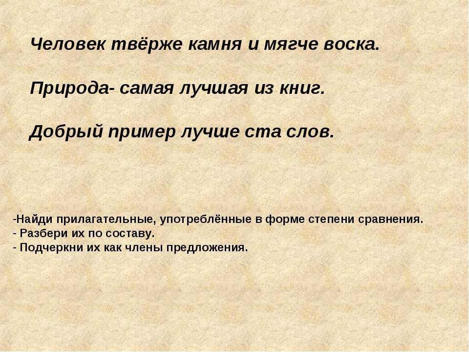Человек твёрже камня и мягче воска. Природа- самая лучшая из книг. Добрый при...