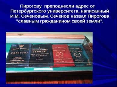 Пирогову преподнесли адрес от Петербургского университета, написанный И.М. Се...