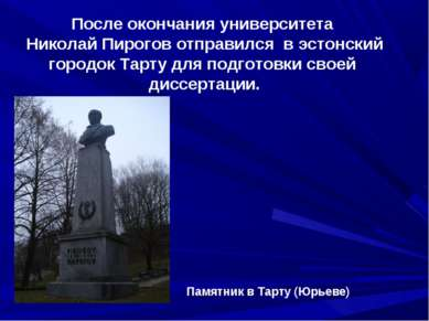 Памятник в Тарту (Юрьеве) После окончания университета Николай Пирогов отправ...