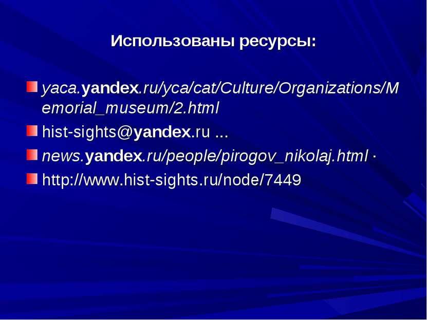 Использованы ресурсы: yaca.yandex.ru/yca/cat/Culture/Organizations/Memorial_m...