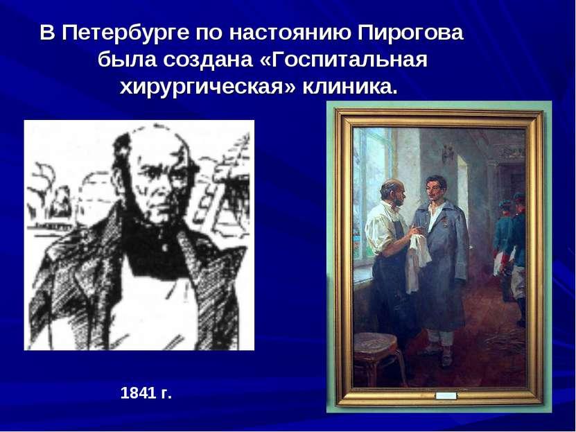 В Петербурге по настоянию Пирогова была создана «Госпитальная хирургическая» ...