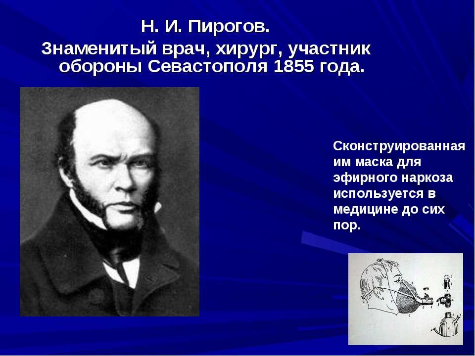 Н. И. Пирогов. Знаменитый врач, хирург, участник обороны Севастополя 1855 год...