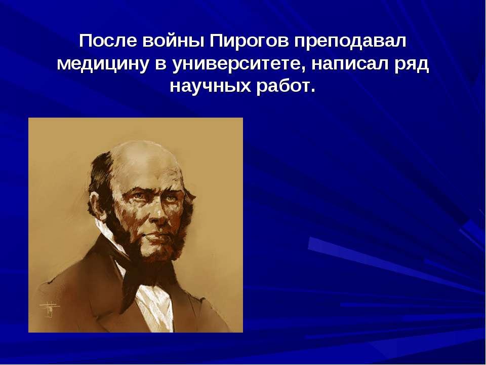 После войны Пирогов преподавал медицину в университете, написал ряд научных р...