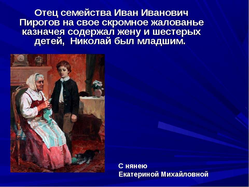 Отец семейства Иван Иванович Пирогов на свое скромное жалованье казначея соде...
