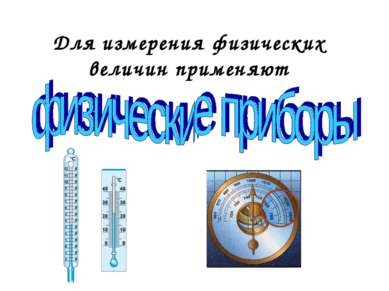 Для измерения физических величин применяют