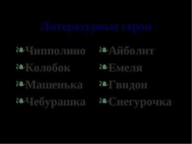 Литературные герои Чипполино Колобок Машенька Чебурашка Айболит Емеля Гвидон ...