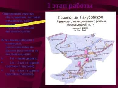1 этап работы Определили участки обследования, которые находились вдоль линии...