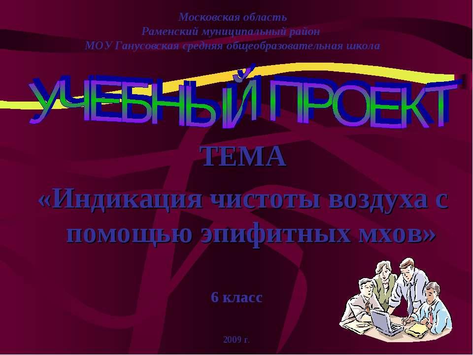 ТЕМА «Индикация чистоты воздуха с помощью эпифитных мхов» 6 класс Московская ...