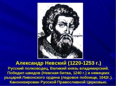 Александр Невский (1220-1253 г.) Русский полководец, Великий князь владимирск...