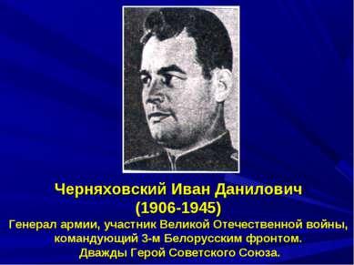 Черняховский Иван Данилович (1906-1945) Генерал армии, участник Великой Отече...