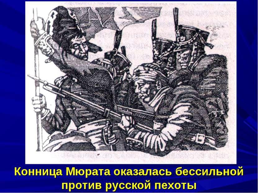 Конница Мюрата оказалась бессильной против русской пехоты