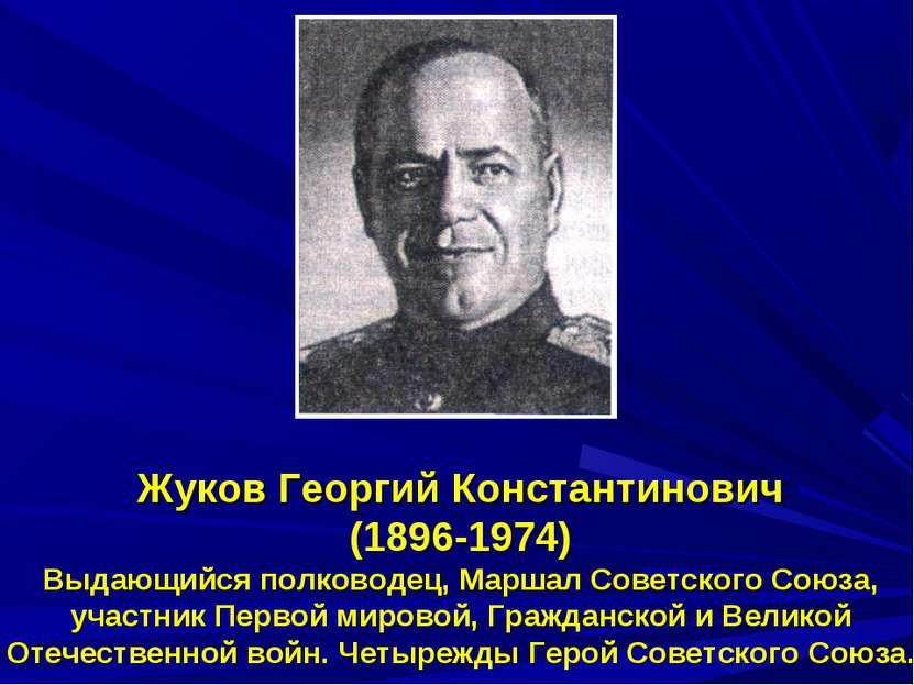 Жуков Георгий Константинович (1896-1974) Выдающийся полководец, Маршал Советс...