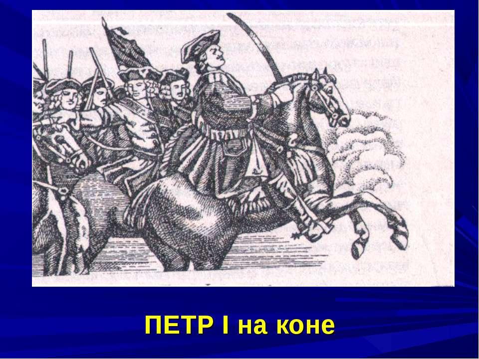 ПЕТР I на коне