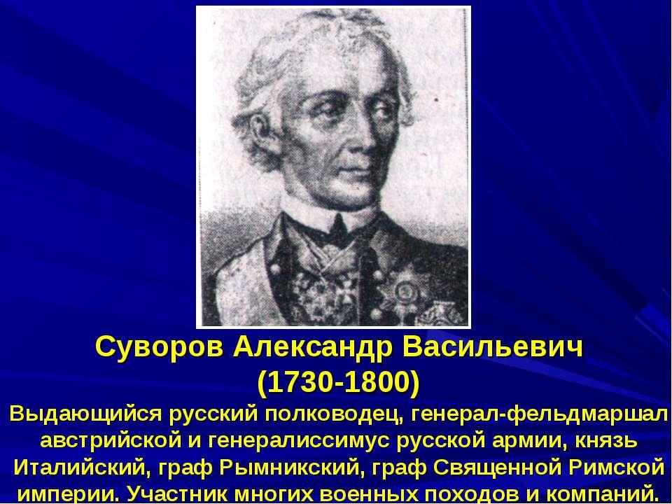 Суворов Александр Васильевич (1730-1800) Выдающийся русский полководец, генер...