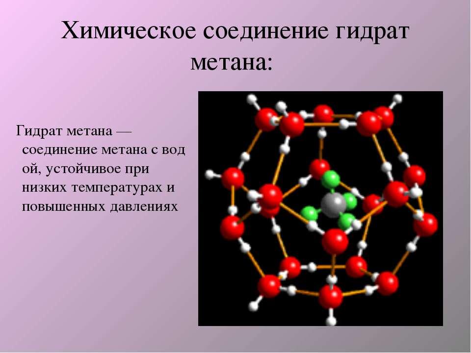 Химическое соединение гидрат метана: Гидрат метана— соединениеметанасводо...